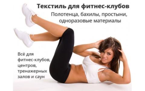 Фитнес-клубы