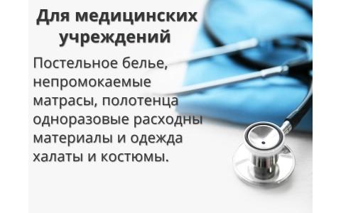 Больницы и мед. учреждения
