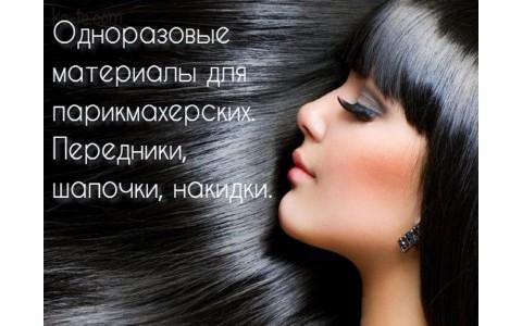Для парикмахерских и салонов